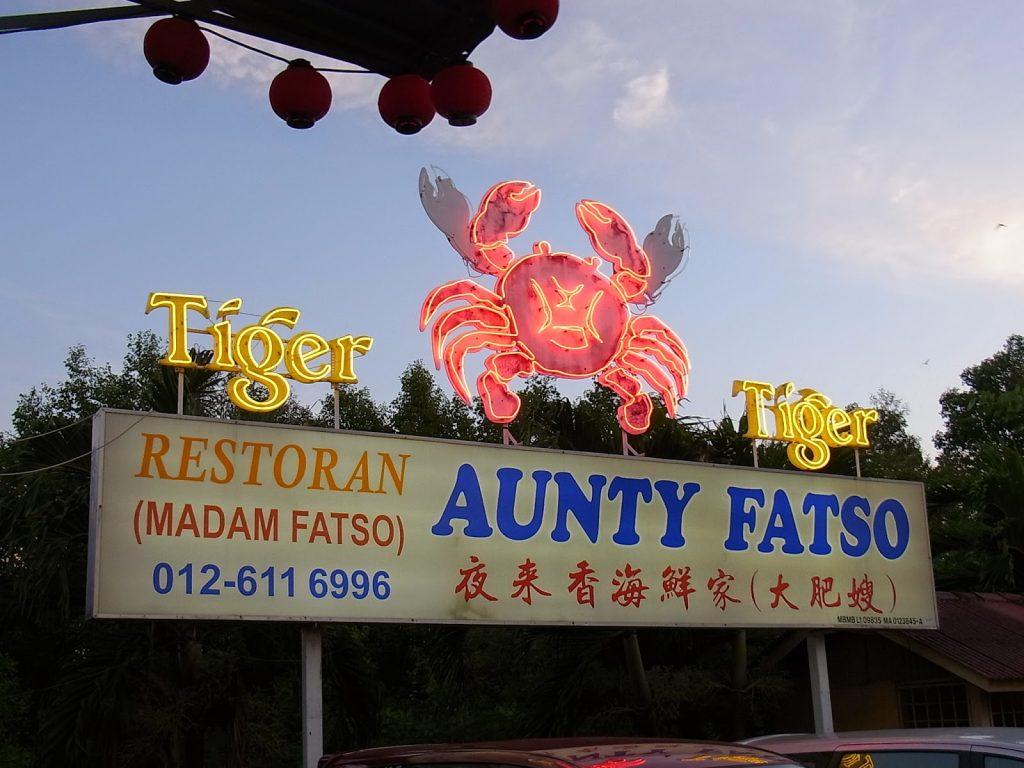 Aunty Fatso Restaurant in Malacca